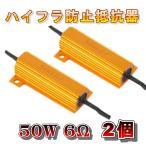 ハイフラ キャンセラー ハイフラ防止抵抗器 50W 6Ω 12v 2個セット LEDウインカーなどに