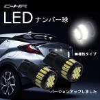 ショッピングLED C-HR LEDバルブ T10 T16 LED ホワイト 白 2個セット ナンバーLED CHR