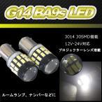 ショッピングLED LEDバルブ G14 BA9s ホワイト 白 2個セットLED ルールランプ マップランプ ナンバー ポジション プロジェクターレンズ搭載