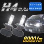 H4 LED ヘッドライトLED 6500k ハイパワー 4000ルーメン×2 合計8000ルーメン H4LEDファンレス