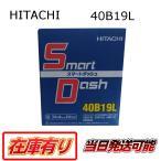 HITACHI 40B19L バッテリー スマートダッシュ 日立化成 新神戸電機