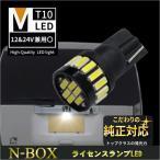 ショッピングLED N-BOX ナンバー灯 LEDバルブ T10 T16 LED ホワイト 白 ナンバーLED