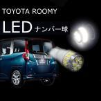 ショッピングLED ルーミー ROOMY LEDバルブ T10 T16 LED ホワイト 白 ナンバーLED