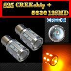 ショッピングLED S25 LED アンバー ステルス ウインカーLED シングル球LED プロジェクターレンズ搭載 2個セット ピン角180度 車 バイク等のウインカーに最適