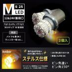 S25 G18 LEDウインカー シングル アンバー オレンジ 2個セット ピン角違い 150° 車 バイク等のウインカーLED