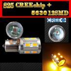 ショッピングLED S25 LED アンバー ウインカーLED シングル球LED CREEchip + 5630 12SMD プロジェクターレンズ搭載 ピン角違い150°ピン角180度 車 バイク等のウインカーに最適