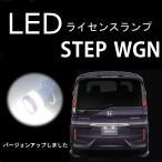 ステップワゴン RP系 ナンバー灯LEDバルブ T10 T16 LED ホワイト 白 2個セット ナンバーLED