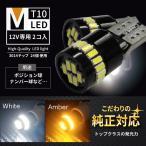 LEDバルブ T10 T16 LED ホワイト 白 2個セット 3014 24SMD ポジションランプ ナンバー LED