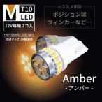 LEDバルブ T10 T16 LED アンバー 2個セット 3014 24SMD ウインカー ポジション LED
