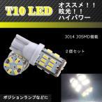 ショッピングLED T10 T16 LED ポジション ナンバーなどに ホワイト 白 2個セット 30W相当