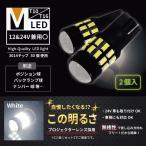 T10 T16 LED ホワイト 白 2個セット バックランプ LEDポジションランプ プロジェクターレンズ搭載