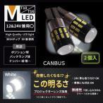 T10LED T16LEDバルブ ホワイト 白 CANBUS 2個セット バックランプ LEDポジションランプ プロジェクターレンズ搭載