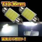 T10-36mm 室内灯LED ルームランプLED 12chips ホワイト 白LED COB LED 2個セット