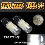 ショッピングLED T20 LED ホワイト 白 ダブル球シングル球 2個セット 3014 144SMD ブレーキランプ バックランプに最適
