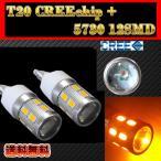 ショッピングLED T20 LED シングル アンバー オレンジ 2個セット ピンチ部違い対応 CREEchip + 5630 12SMD 車 バイク等のウインカーに最適