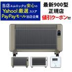 夢暖望880型H 2017年最新版をお届け デジタルタイマー付 遠赤外線ヒーター 安心3年保証 最新型 日本製 夢暖房