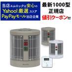 暖話室1000型H 2016最新版 デジタルタイマー付 遠赤外線ヒーター 安心3年保証 日本製 談話室