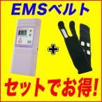 EMS ベルト パーフェクト4000