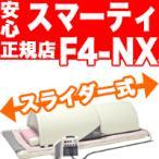 家庭用サウナ スマーティF4-NX スライダー式