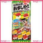 YCx駄菓子 明治22Gにぎにぎおすしやさんグミ×12個 +税 【駄xima】【メール便送料無料】