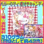 アミー食品 310グラム(個包装・棒込み)【目安として約43本】  【新品未開封】ハローキティ 棒付きキャンディ ×1袋 +税 【ma1】