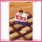 YCxグリコ 15枚ビスコ発酵バター仕立て×240個 +税 【xw】【送料無料(北海道・沖縄は別途送料)】
