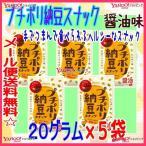 YCカンロ 20グラム  プチポリ納豆スナック 醤油味 ×5袋 +税 【ma5】【メール便送料無料】