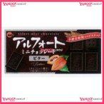 YCxブルボン 12個 アルフォートミニチョコレートビター【チョコ】×240個 +税 【xw】【送料無料(沖縄は別途送料)】