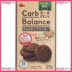 YCxブルボン 2021年4月6日発売12枚 カーボバランスチョコチップクッキー【チョコ】×45個 +税 【x】【送料無料(沖縄は別途送料)】