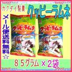 YCカクダイ製菓 85グラム  クッピーラムネ ×2袋 +税 【ma2】【メール便送料無料】
