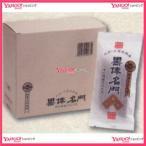 YCxクロボー製菓 2本黒棒名門×50個 +税 【xeco】【エコ配 送料無料 (沖縄 不可)】