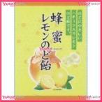 YCx川口製菓 74G 蜂蜜レモンのど飴×20個 +税 【送料無料(沖縄は別途送料)】【x】