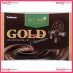 YCxカバヤ食品 183Gゴールドチョコレート【チョコ】×24個 +税 【x】【送料無料(沖縄は別途送料)】