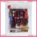 YCx三幸製菓 220G 黒糖とミルクのかりんとう×12個 +税 【x】【送料無料(北海道・沖縄は別途送料)】