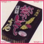 YCx杉本屋製菓 150G 厚切りようかん紫いも×40個 +税 【xw】【送料無料(沖縄は別途送料)】