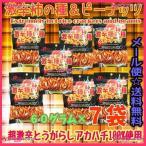 YCなとり 60グラム  激辛柿の種&ピーナッツ ×7袋 +税 【ma7】【メール便送料無料】