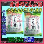 YC浪速製菓 150グラム  北海のこんぶ飴 ×2袋 +税 【ma2】【メール便送料無料】