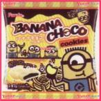 YCxフルタ製菓 147Gバナナチョコクッキーミニオン【チョコ】×24個 +税 【x】【送料無料(沖縄は別途送料)】