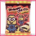 YCxフルタ製菓 52Gバナナチョコクッキーミニオン【チョコ】×160個 +税 【xr】【送料無料(沖縄は別途送料)】