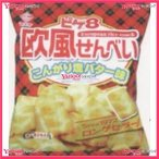 ピケエイト こんがり塩バター味 62g×20袋