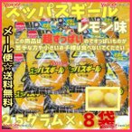 YCメイジチューイング 25グラム  スッパスギール レモン味 ×8袋 +税 【ma8】【メール便送料無料】