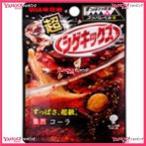 【メール便送料無料】YC 味覚糖 20G 超シゲキックス 強烈コ−ラ味   ×10個 +税 【駄Ima】