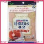 YCxユーハ味覚糖 93G機能性表示食品特濃ミルク8.2紅茶×72個 +税 【x】【送料無料(沖縄は別途送料)】