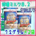 YCUHA味覚糖 75グラム  特濃ミルク8.2 塩ミルク ×2袋 +税 【ma2】【メール便送料無料】