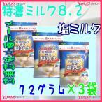 YCUHA味覚糖 75グラム  特濃ミルク8.2 塩ミルク ×3袋 +税 【ma3】【メール便送料無料】