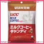 YCxユーハ味覚糖 98G UCCミルクコーヒーキャンディ×144個 +税 【xw】【送料無料(沖縄は別途送料)】