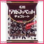 YCx名糖産業 341Gアルファベットチョコレート【チョコ】×48個 +税 【xr】【送料無料(沖縄は別途送料)】
