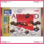 YCx明治 184Gアーモンドチョコレートビッグパック【チョコ】×144個 +税 【xr】【送料無料(北海道・沖縄は別途送料)】