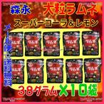 YC森永 38グラム  大粒ラムネ スーパーコーラ&レモン ×10袋 +税 【ma10】【メール便送料無料】