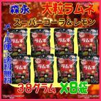 YC森永 38グラム  大粒ラムネ スーパーコーラ&レモン ×8袋 +税 【ma8】【メール便送料無料】